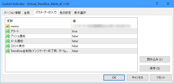 「Entrust_Trendline_Alerts」 パラメーター