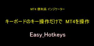 キーボードの1KeyだけでMT4を操作可能にする「Easy_Hotkeys」