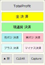「Close_Position_v2.0」パネル Open時