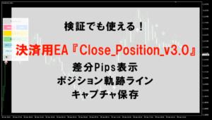 エントリー & 決済 EA 「Close_Position_v3.0」
